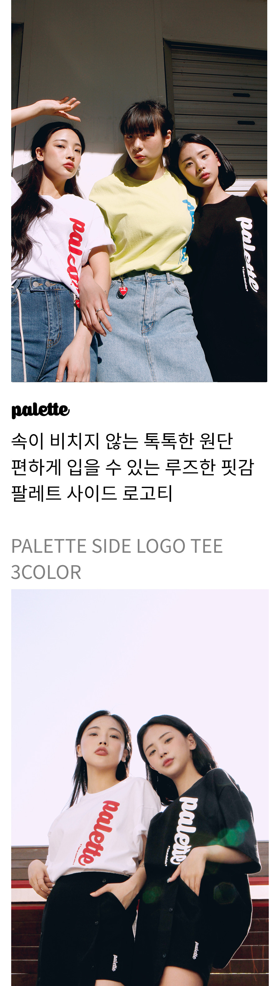 팔레트(PALETTE) [굿즈팩증정] PALETTE SIDE LOGO TEE (BLACK)