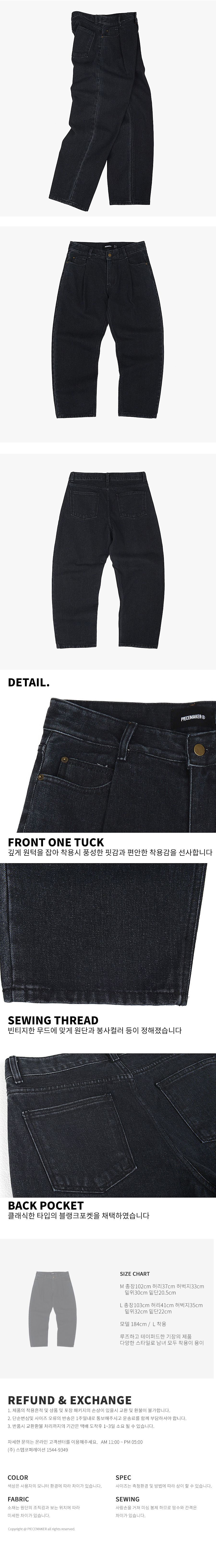 TUCK LOOSE TAPERED JEAN (BLACK)