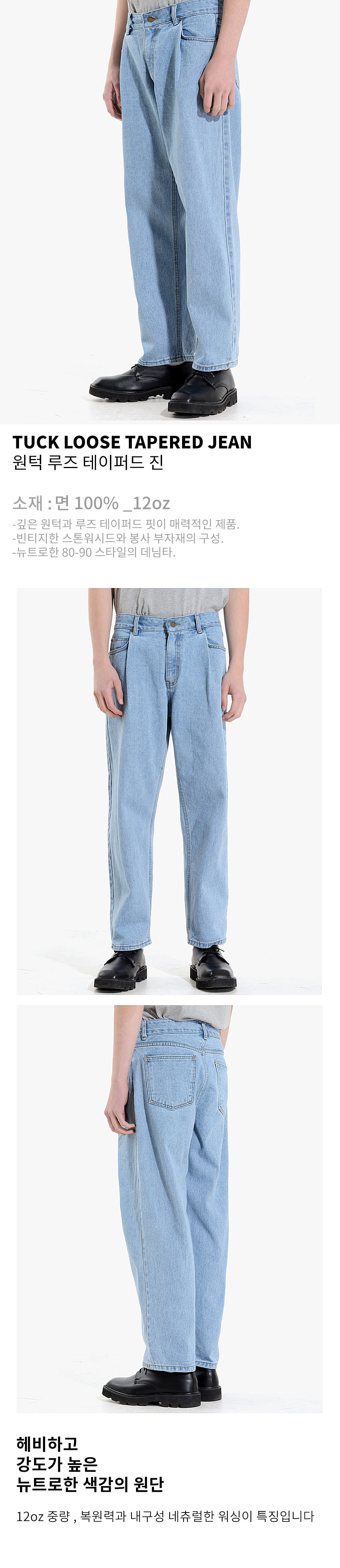 TUCK LOOSE TAPERED JEAN (LIGHT BLUE)