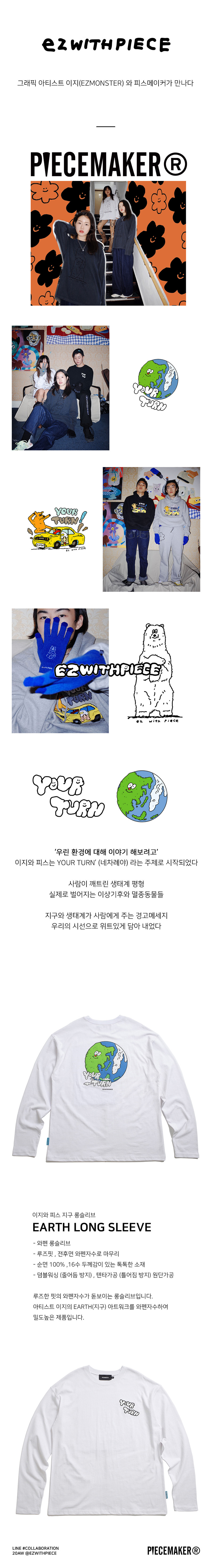[EZwithPIECE] EARTH LS (WHITE)