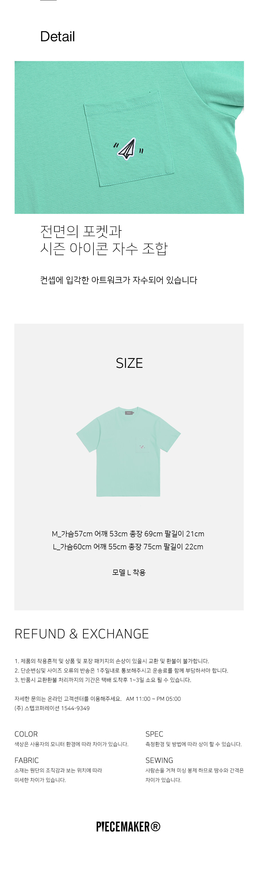 PAPER ICON POCKET TSHIRTS (MINT)