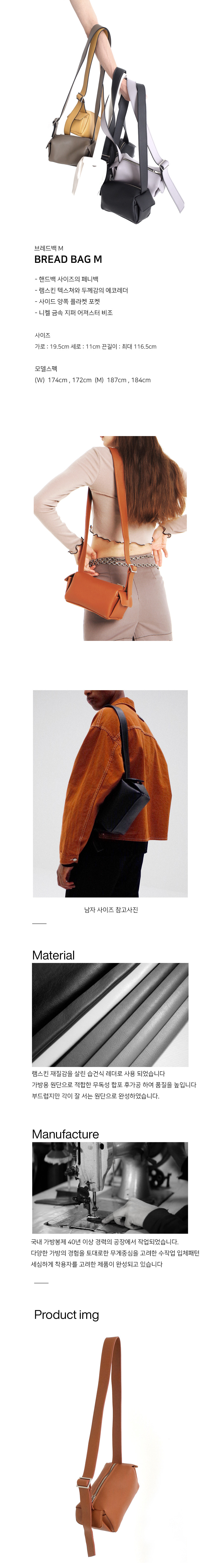 BREAD BAG M (BROWN)