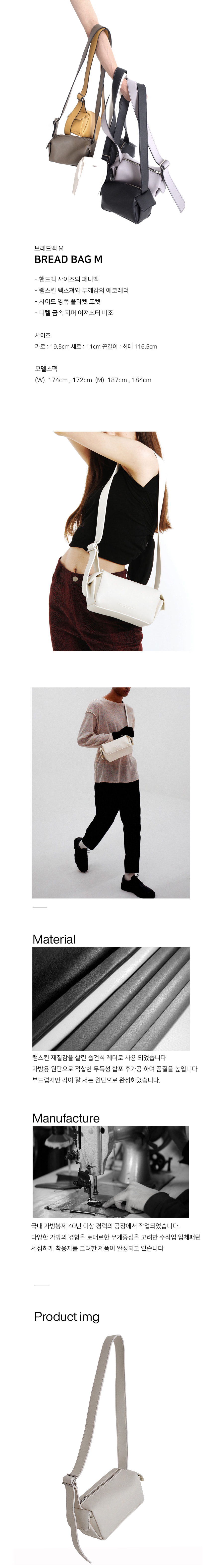 BREAD BAG M (IVORY)