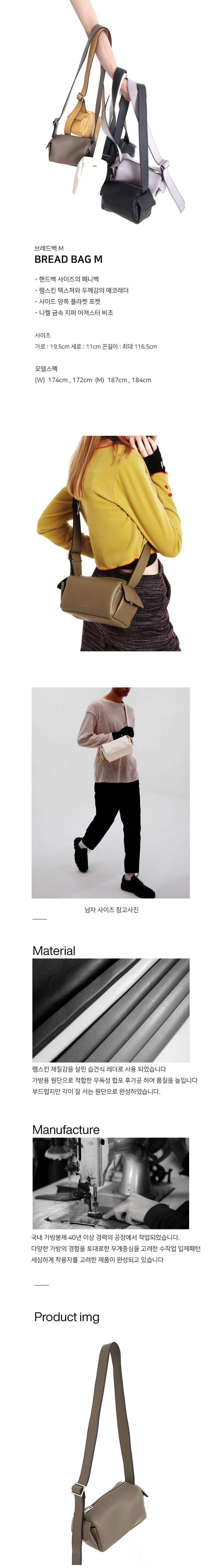 BREAD BAG M (KHAKI OLIVE)
