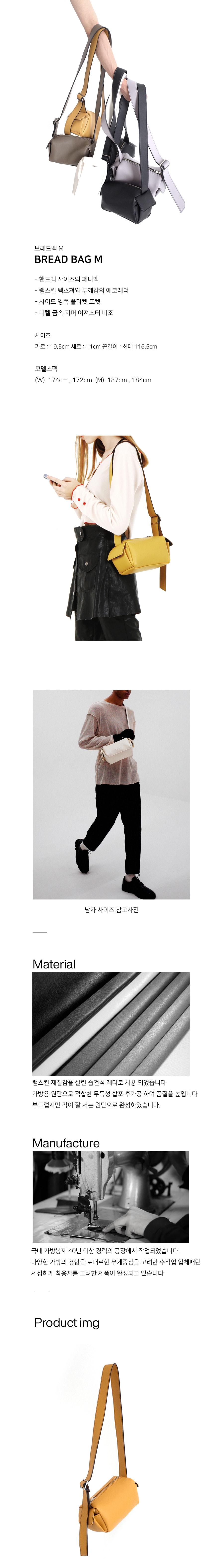 BREAD BAG M (MUSTARD)