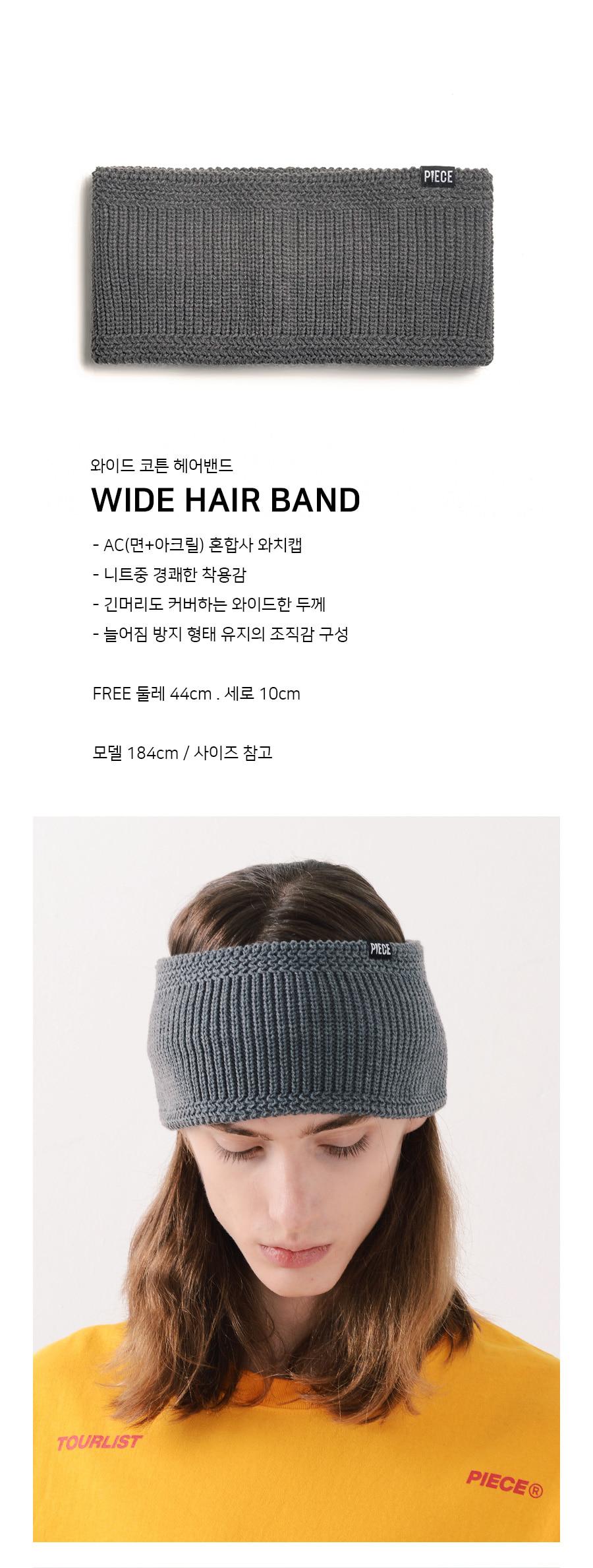 WIDE HAIR BAND (CHARCOAL)