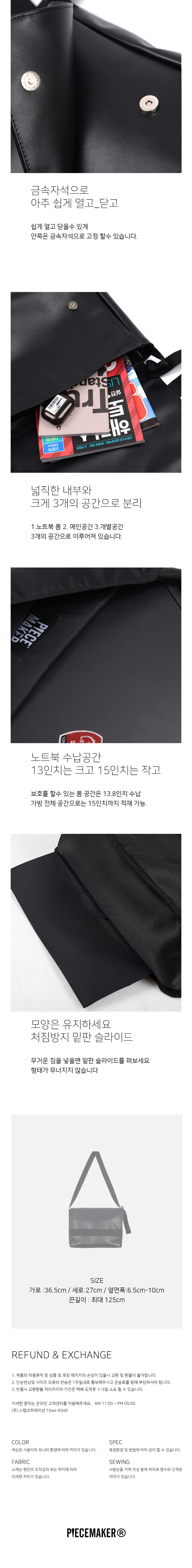 LEATHER MESSENGER BAG (BLACK)